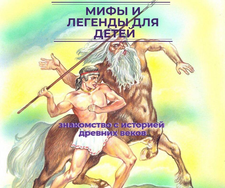 Мифы и легенды для детей — знакомство с историей древних веков
