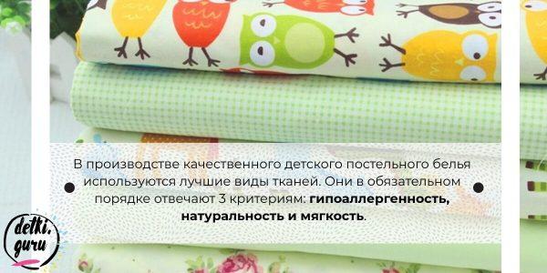 Детское постельное белье: правила выбора, таблицы размеров, составы комплектов
