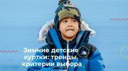 Зимние детские куртки: тренды, критерии выбора