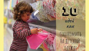 Как секономить при покупке детской одежы