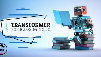 Как выбрать игрушку трансформер — на что обратить внимание