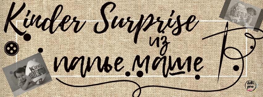 Киндер-сюрприз из папье маше
