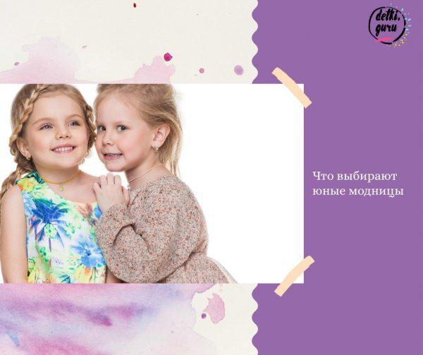 Какие детские украшения сейчас в моде?