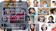 Наушники для ребенка — как выбрать самую безопасную модель