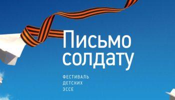 Анна Кузнецова объявила о старте фестиваля «Письмо солдату»