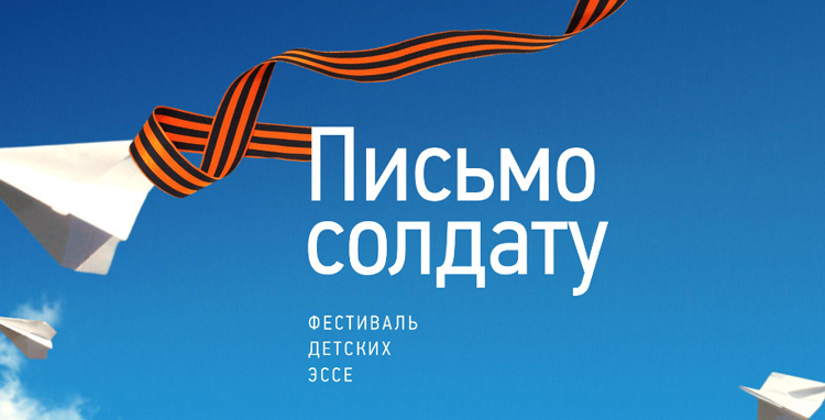 """Анна Кузнецова объявила о старте фестиваля """"Письмо солдату"""""""
