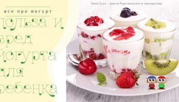 Польза и вред йогуртов для детей и взрослых — как выбрать, как приготовить