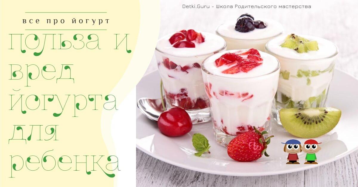 Польза и вред йогуртов для детей и взрослых - как выбрать, как приготовить