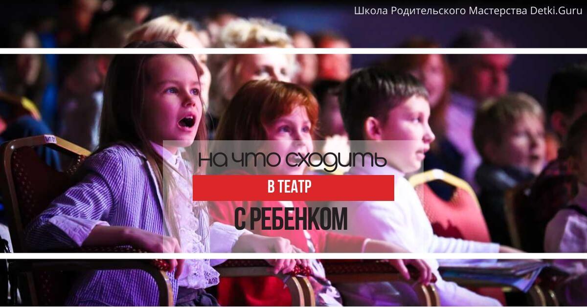 В театр с ребенком - куда пойти в школьные каникулы