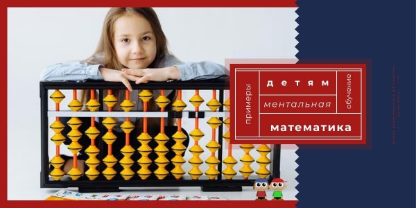 Что такое ментальная математика и как проходит обучение детей ✔️
