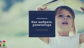 5 советов по выбору репетитора для ребенка