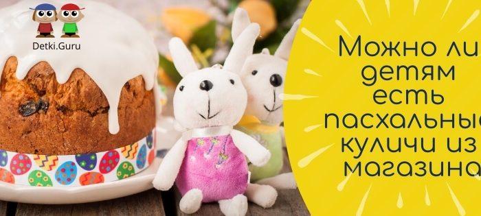Можно ли детям есть пасхальные куличи из магазина:  исследование специалистов Росконтроля