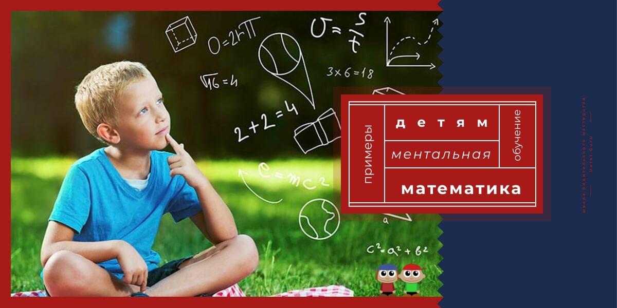Ментальная Арифметика методика