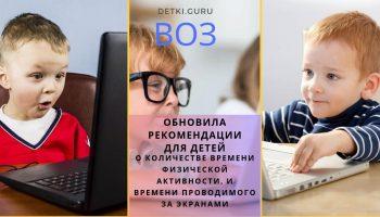 ВОЗ обновила рекомендации для детей, о количестве  времени ⌛️ проводимого за экранами