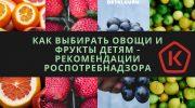 Как выбирать овощи и фрукты 🍌 детям — рекомендации Роспотребнадзора