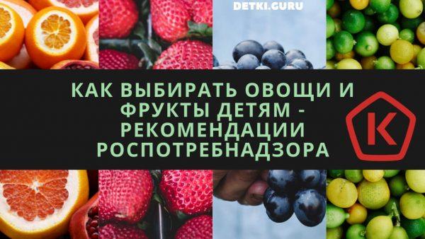 Как выбирать овощи и фрукты  детям - рекомендации Роспотребнадзора