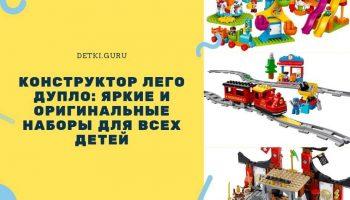 Конструктор Лего Дупло: яркие и оригинальные наборы для всех детей