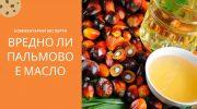 Так ли вредно пальмовое масло? Комментарии эксперта