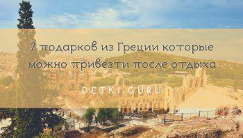 7 подарков из Греции которые можно привезти после отдыха