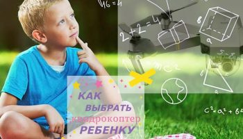 Детские квадрокоптеры — виды, модели, стоимость и правила выбора
