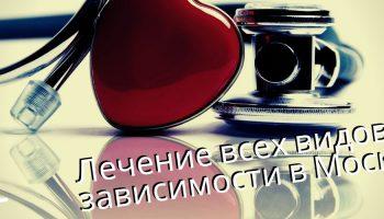 Лечение всех видов зависимости в Москве