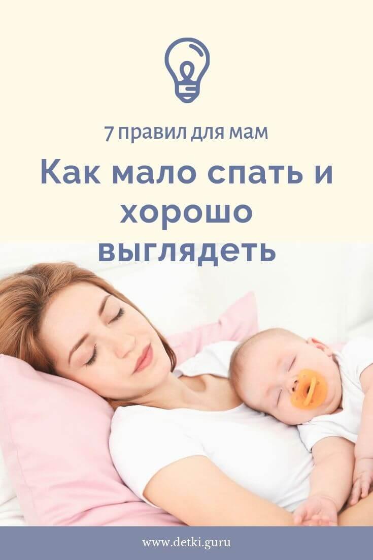 Британские ученые определили 7 правил для мам — как мало спать и хорошо выглядеть