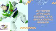 История игрушек теперь и на кроссовках Reebok