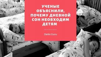 Почему дети должны спать днём? Исследование ученых из США