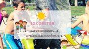 10 советов, как сэкономить на путёвке в детский лагерь