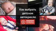 Как выбрать детское автокресло по мнению Роскачества