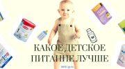 Какое детское питание лучше — отвечают эксперты Роскачества
