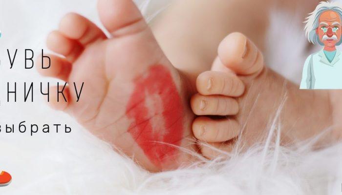 5 правил выбора обуви для новорожденного — правильное  определение размера по таблице