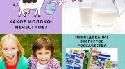Какое молоко — нечестное? Исследование экспертов Роскачества.
