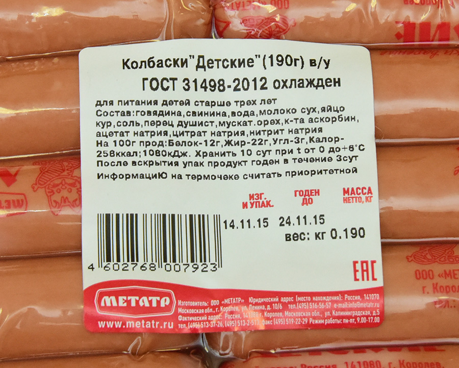 Можно ли кормить детей сосисками: отвечает диетолог