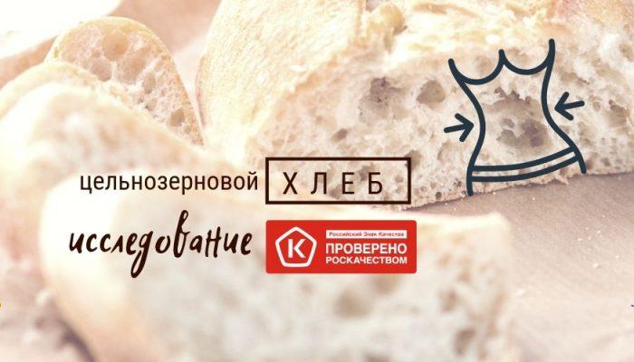 Так ли полезен цельнозерновой хлеб для женщин? Исследование Роскачества