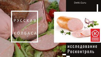 Росконтроль проверил «Русскую» колбасу на качество