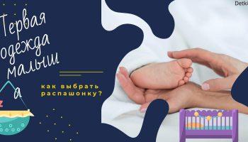 Первая одежда малыша: как выбрать распашонку