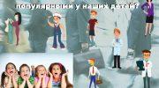 Какие профессии станут популярными у наших детей?