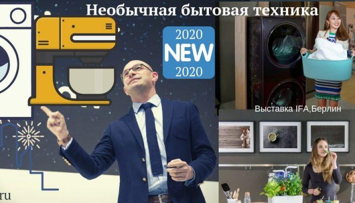 Необычная бытовая техника, которая появится в продаже в 2020