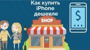 Ребенок просит айфон: как сэкономить