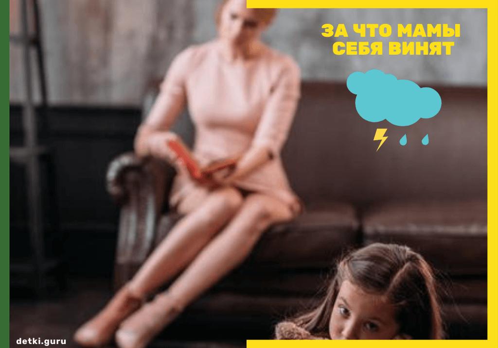 В чем часто винят себя мамы