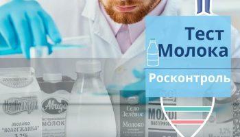 Черный список Росконтроля: проверка молока