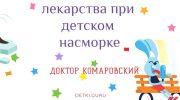 Доктор Комаровский: какие лекарства неэффективны при детском насморке