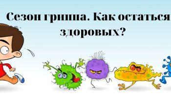 Сезон гриппа. Как ребенку остаться здоровым — рекомендации профессора У. Шаффнера