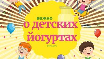 Эксперты Роскачества  о детских йогуртах. Результаты проверки
