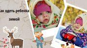 Как ребенка подружить с холодом — выбор детского термобелья зимней одежды