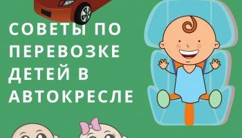 Как правильно зимой перевозить детей в автокресле