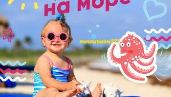 Как показывают исследования, поездка на море делает семью счастливой