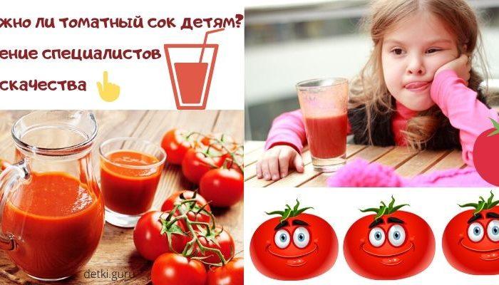 Можно ли томатный сок детям? Мнение специалистов Роскачества
