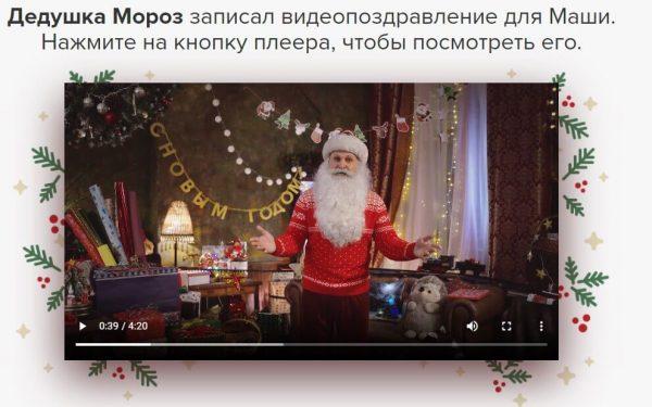 Как бесплатно поздравить детей с Новым годом